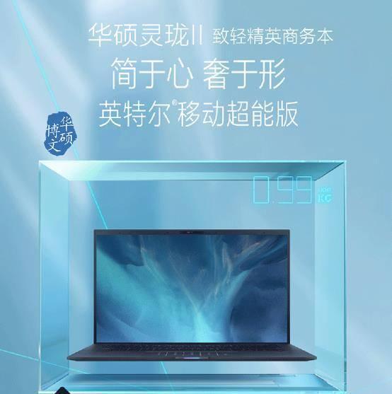 轻薄至上华硕灵珑II笔记本电脑优雅出击