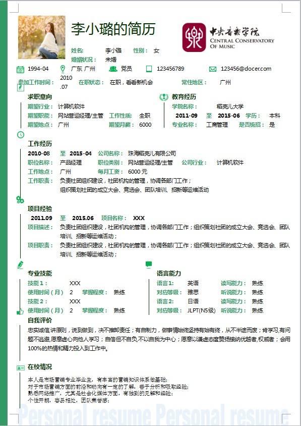 郑矾的简历是什么?郑矾的简历有什么用? 网络快讯 第7张