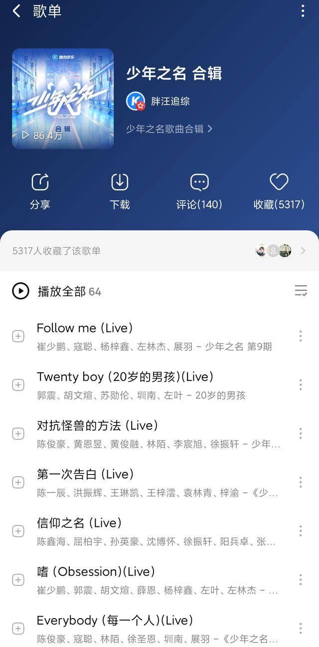 《少年之名》钟汉良、程潇将飙辣舞 酷狗同步更新节目歌单:庄闲游戏官网