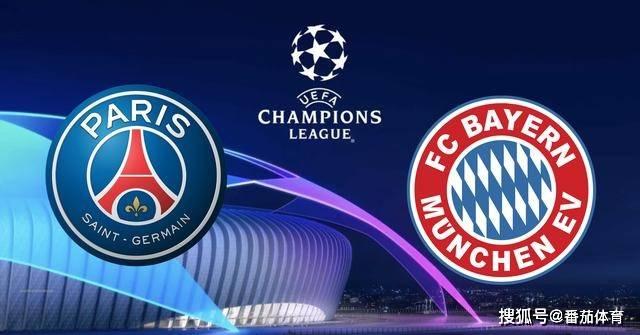 「欧冠杯」巴黎圣日耳曼vs拜仁慕尼黑法德顶级朱门冠军年夜对决