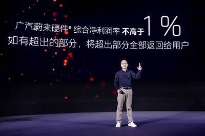 """广汽蔚来说卖车不赚钱,靠软件和服务赚钱,""""小米模式""""在汽车行业行得通吗?"""