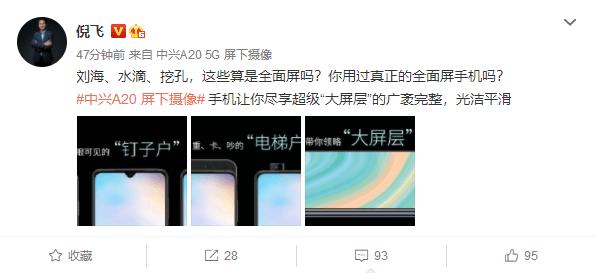 首款屏下摄像头新机中兴A20 5G样张公布