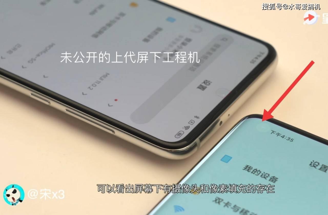 """原创            小米10U还有屏下摄像头版本,""""纱窗""""屏幕消失?"""