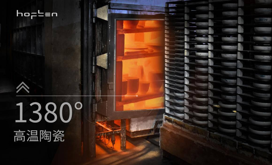 HOFTEN赫芬家居知识分享:精益求精,1380℃高温陶瓷的坚守与魅力