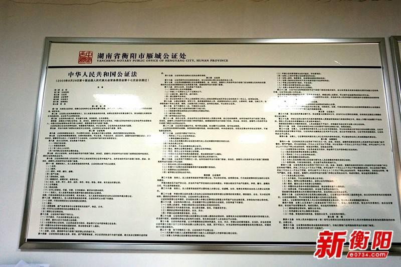 《公证法》颁布15周年衡阳新闻网记者专访衡阳市雁城公证处