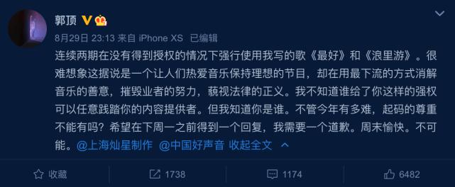 郭顶怒斥中国好声音两度侵权:谁给了你这样的强权可以任意践踏?