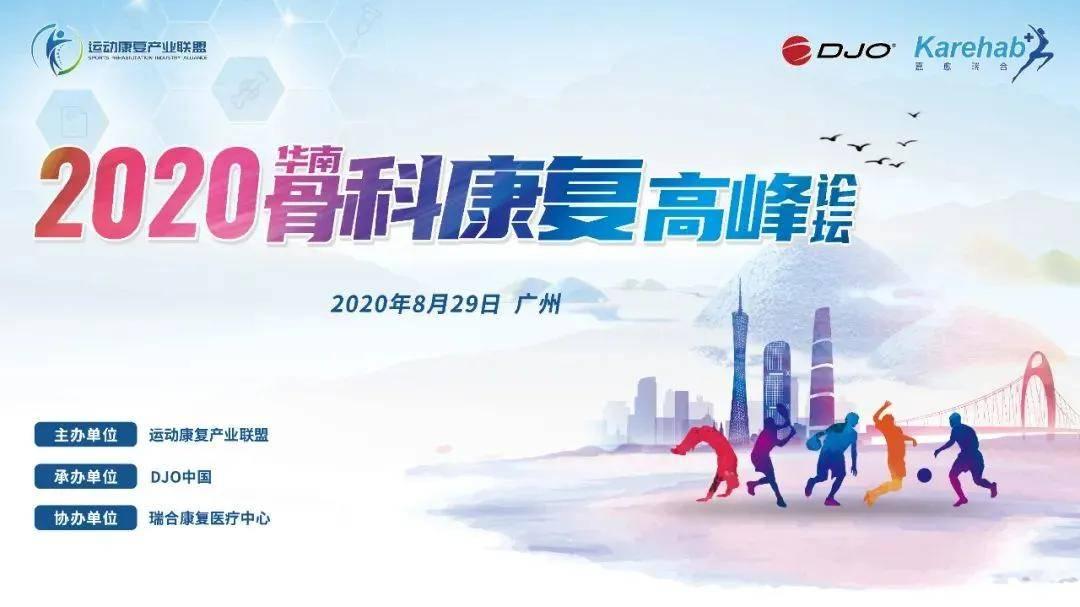 广州电视竞赛台专访丨大咖齐聚瑞合康复,华南骨科康复高峰论坛成功举行