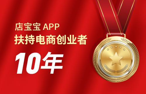 梦想是最好的信念,上海 Baby助力网店创