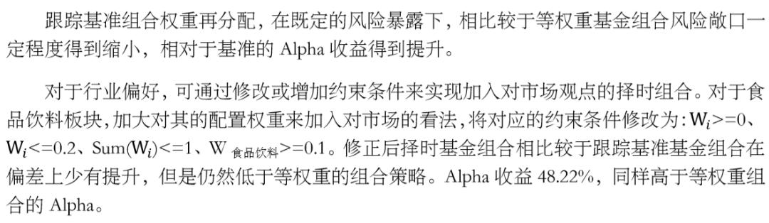 确定风险暴露下获取超越基准最大化Alpha收益的组合策略