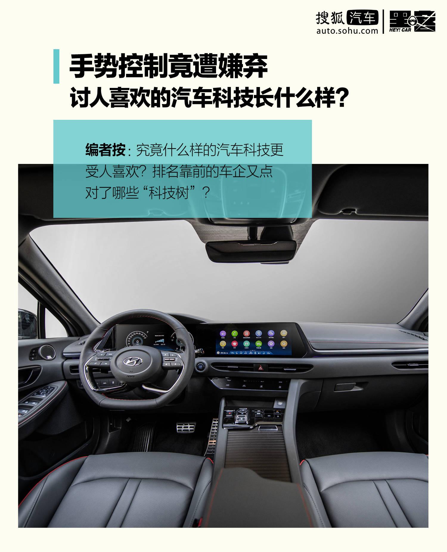 原始手势控制已被拒绝。讨人喜欢的汽车技术是什么样的?