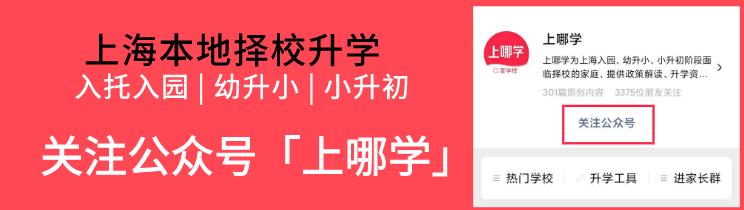 家长注意!上海虹口数一数二的公办小学!要入户3年以上才保险 | 虹口四中心
