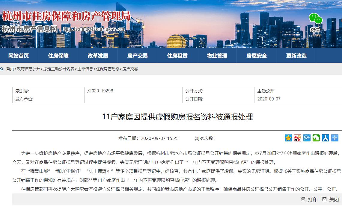 为获取无房证明,杭州市18户家庭因提供虚假资料被通报