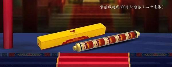 """浅议""""紫禁城建成600年纪念券""""的收藏价值"""