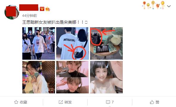 王思聪新女友被曝是宋美娜 参加过湖南台的《夏日甜心》