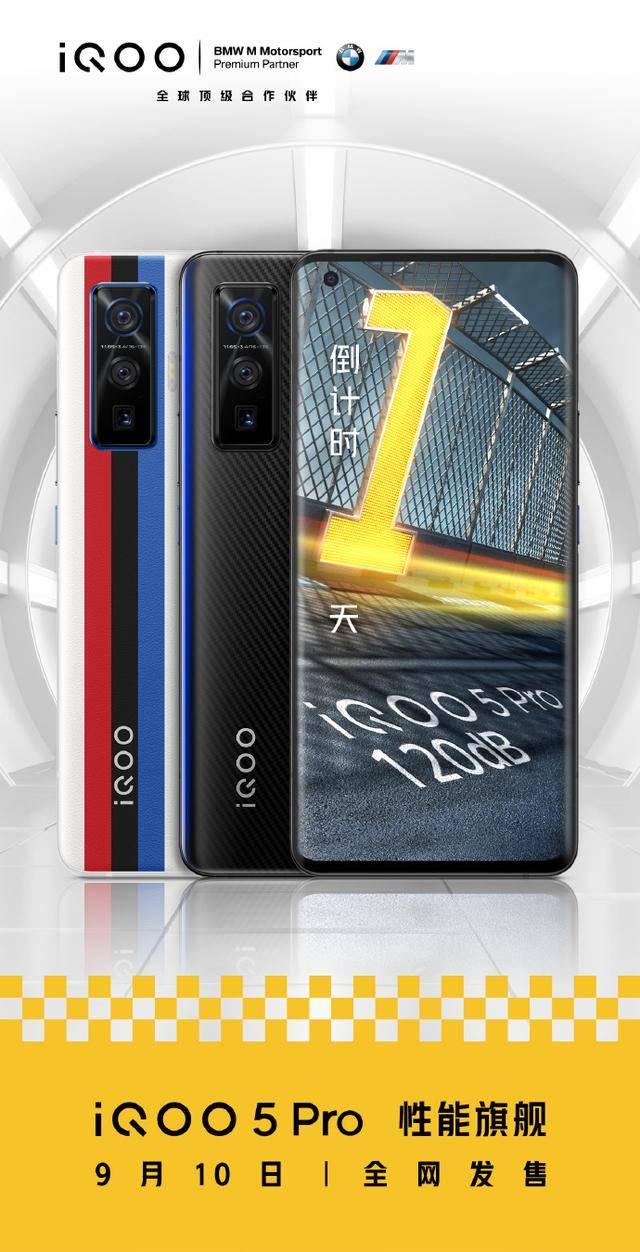 何为快速,iQOO 5 Pro15分钟电量充满,明日全网发售