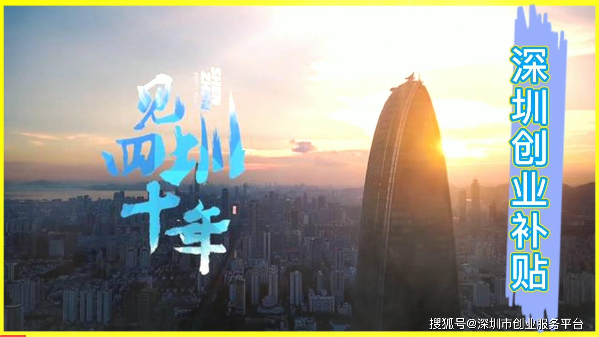台湾宾果28- 深圳适岗培训补助申请需要满足什么条件?(图1)