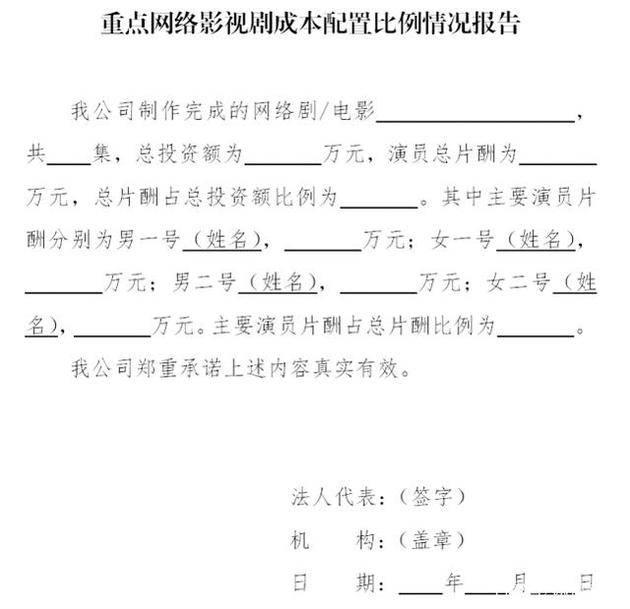 网络剧7月备案:重点剧上线须报告主演片酬