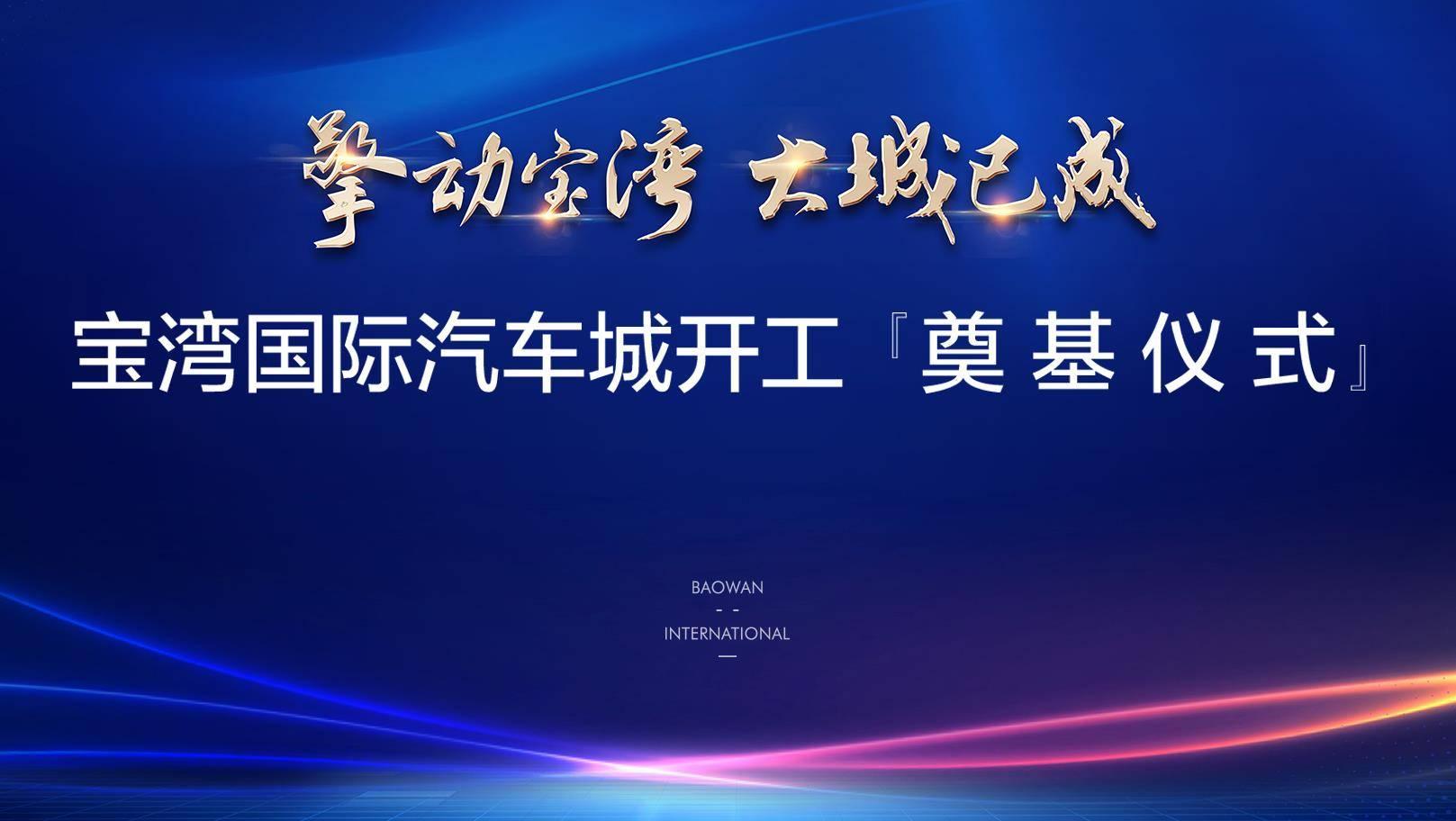 """ag体育娱乐:""""董卿万宝城已竣工""""万宝国际汽车城开工奠基仪式圆满结束"""