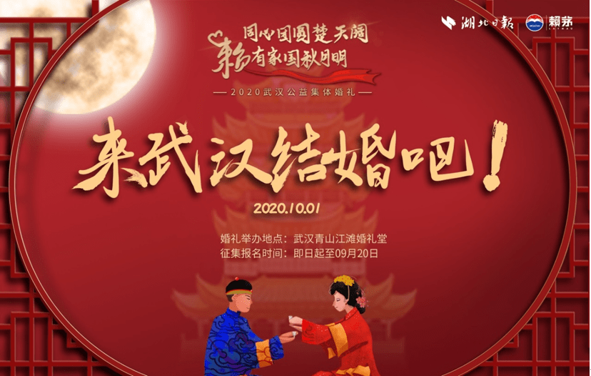2020武汉公益集体婚礼10.1举行!全国征集99对!