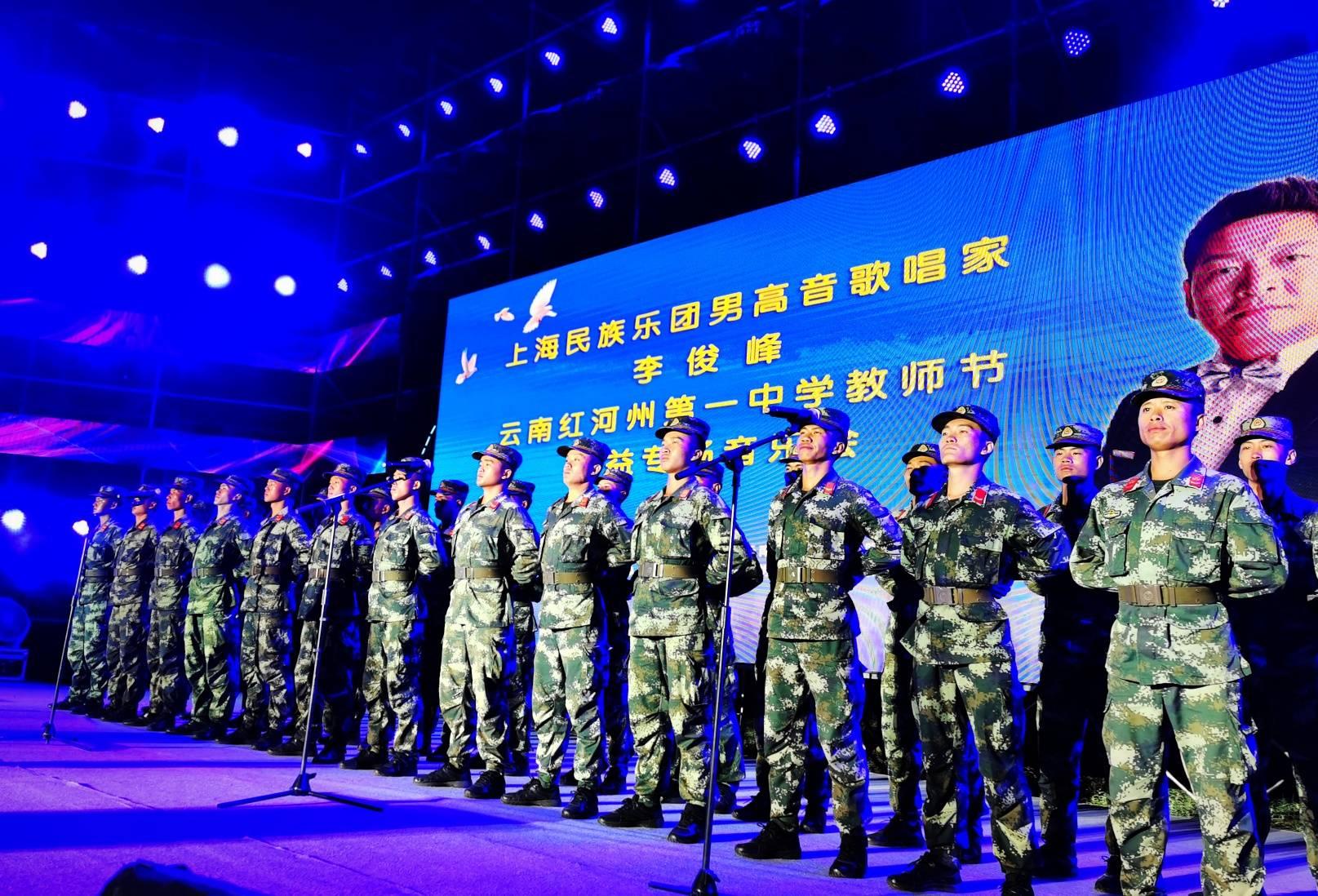 云南省红河州第一中学举行教师节公益专场音乐会