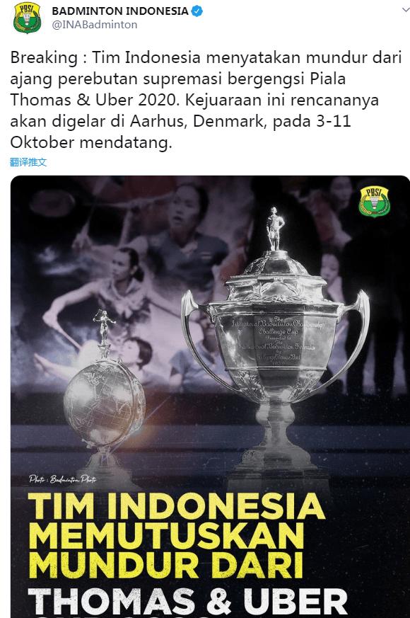 印尼突然宣布退出汤尤杯 六队退出能否举办已成疑