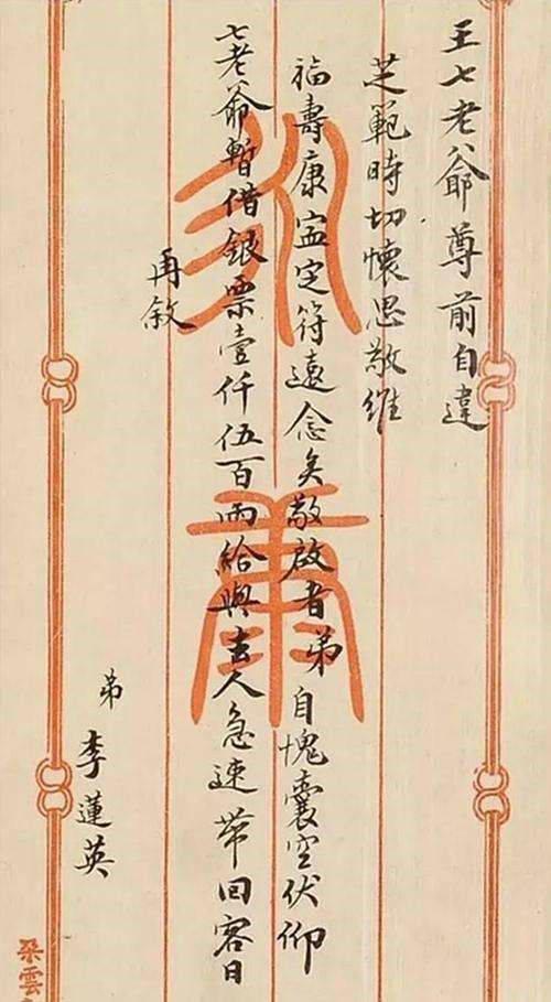 李莲英的书法真迹公开:内容虽然不雅,但这字体却远胜许多书法家
