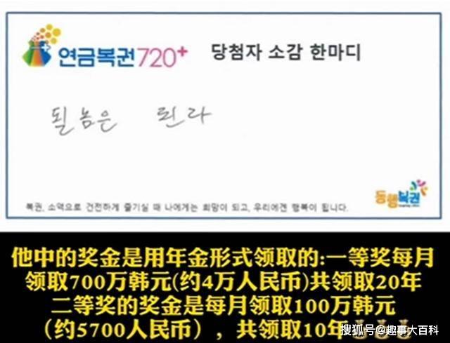韩国男子彩票中21.6亿韩元,不