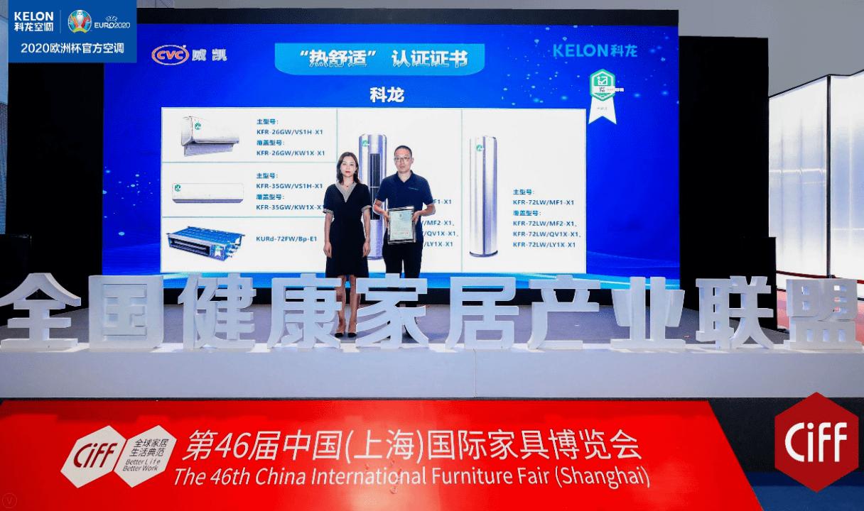 首届健康家居产业大会召开,科龙空调17款产品获权威认证