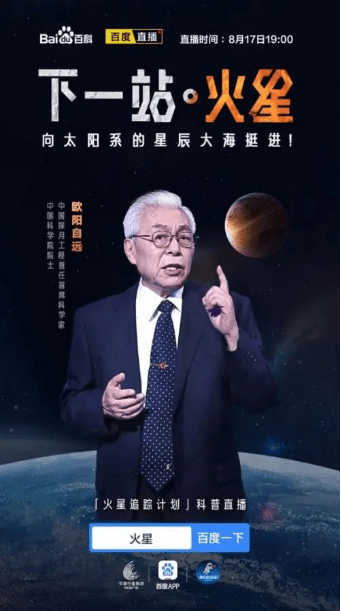 原创             康辉连线关晓彤,百度世界大会把直播推向前台