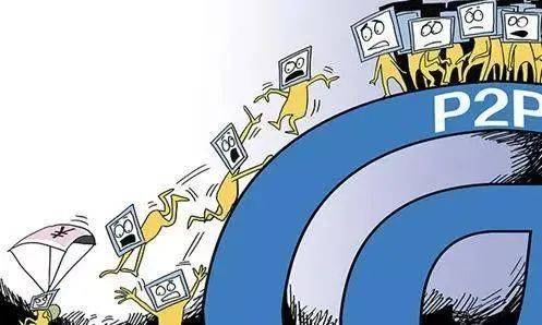 黄震:化解P2P网贷退出风险的五点建议