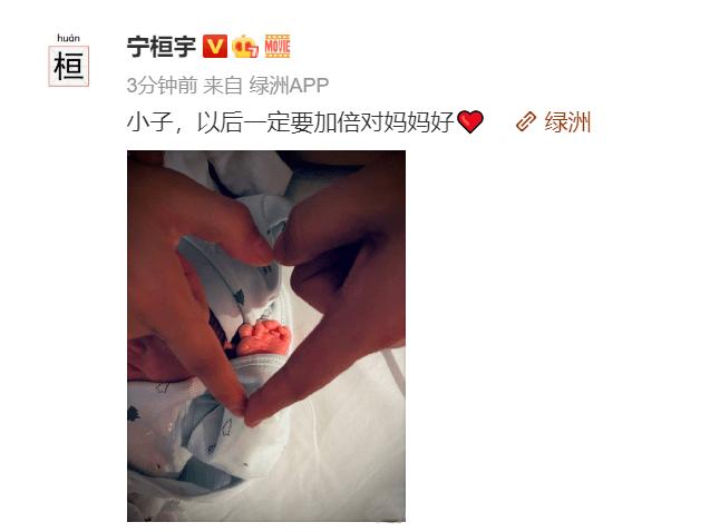 快男宁桓宇官宣妻子产子喜讯,孩子重6斤9两,夫妻用手比心超有爱