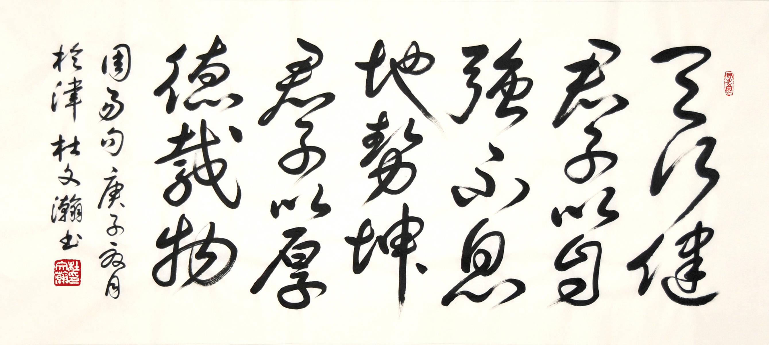 杜文瀚,1942年出生于天津,国家一级美