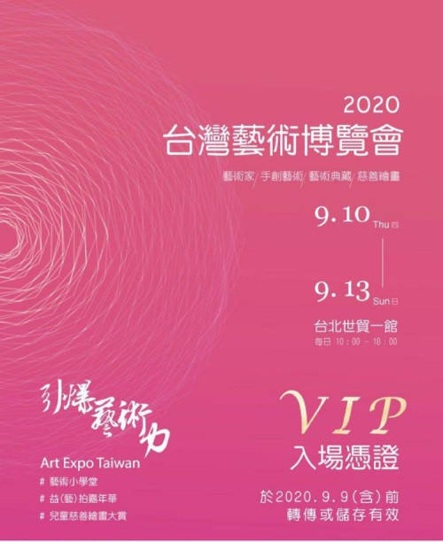 台湾艺术博览会中国翰林书画院台湾书画名家受到众多艺术爱好者青睐
