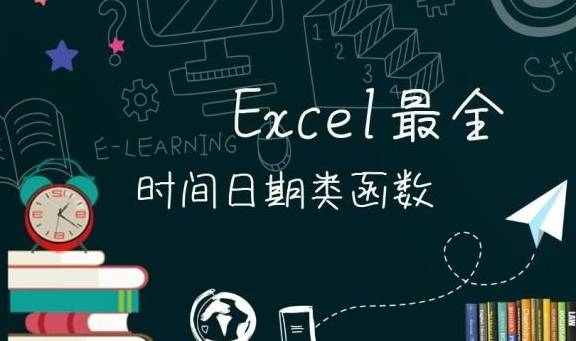 Excel最全时间类函数,最后一个90%的人没