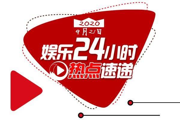 【娱乐24小时】艾美奖名单;杨丞琳再送别小鬼;高云翔董璇公司清算;刘宇宁道歉