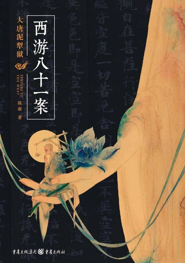 三部悬疑小说刻画了属于中国人的著名侦