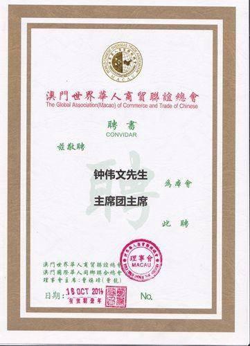 一哥联盟钟伟文被委任世界华人商贸联谊总会主席团主席