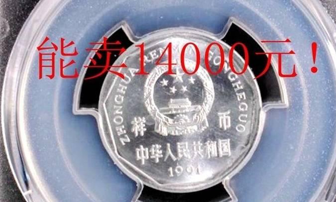 提醒一下:这种一角钱可以卖到14000元。行家:找到一个就够了! 新硬币能吸