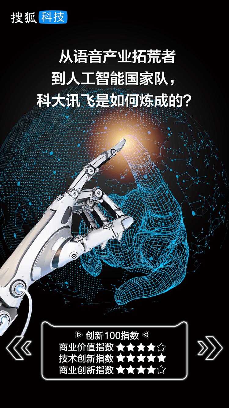 从语音产业拓荒者到人工智能国家队,科大讯飞是如何炼成的?|创新100