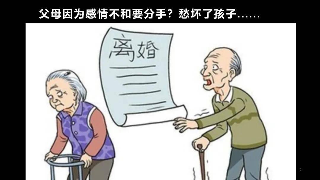 王大华:帮助父母体验依恋的安全感,让婚姻成为晚年幸福生活的加分项