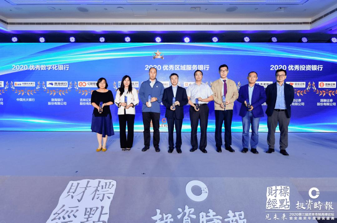 """《投资时报》""""金禧奖·2020优秀区域服务银行""""获奖名单发布"""
