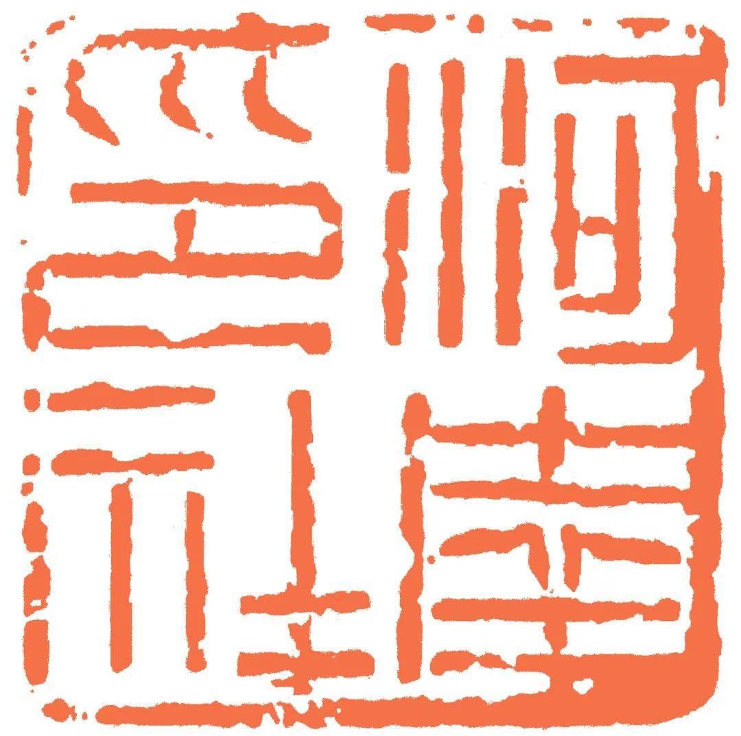 翰墨篆刻·中原印风——张永乐书法篆刻艺术