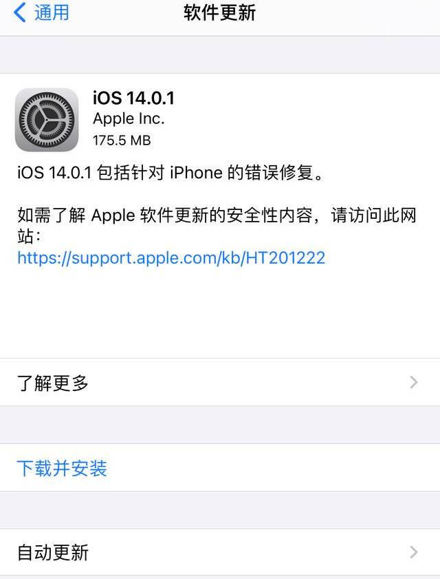 苹果发布iOS 14.0.1:这次更改默认App没问题