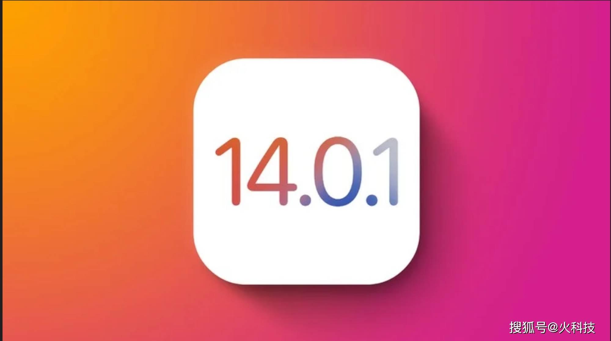 苹果又升级了iOS 14.0.1的正式版,性能和稳定性有提升