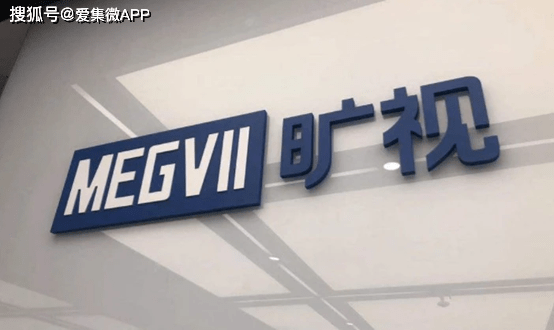 传旷视科技寻求在香港和内地科创板同步上市,