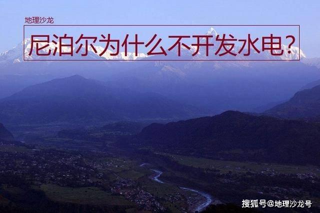 """高山王国""""尼泊尔""""有丰富的水能蕴藏量,为什么开发程度却很低?"""