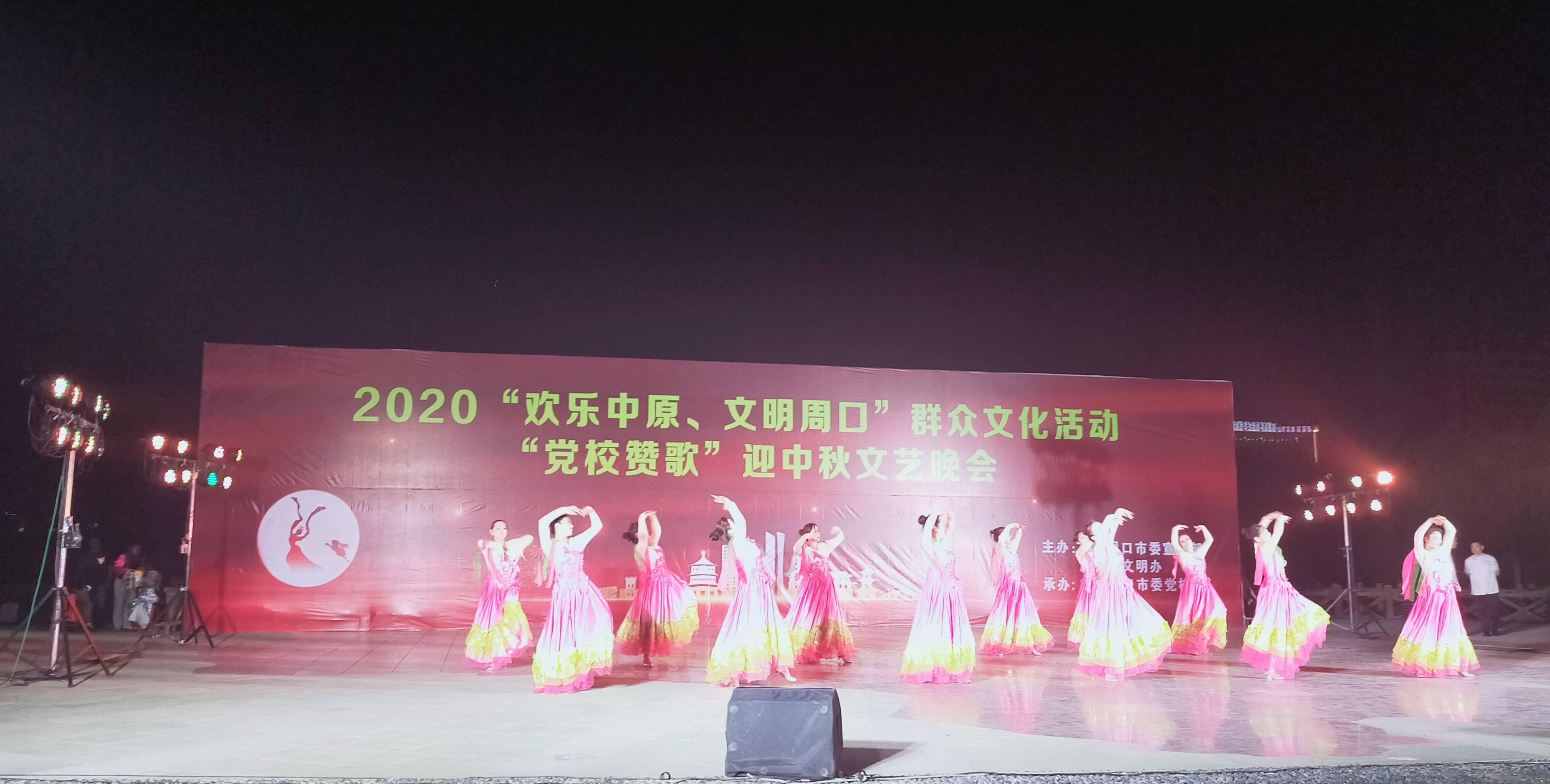 """2020""""欢乐中原·文明周口""""上演迎中秋文艺晚会"""