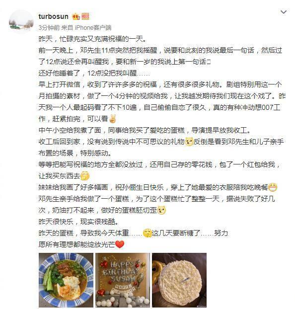 孙俪透露邓超送礼后续:看到亲手布置的场景 特别感动