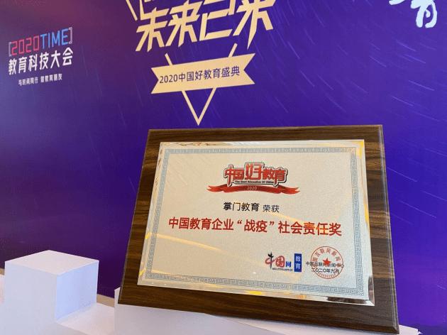 """彰显企业责任,掌门教育荣膺""""2020年中国教育企业'战疫'社会责任奖"""""""