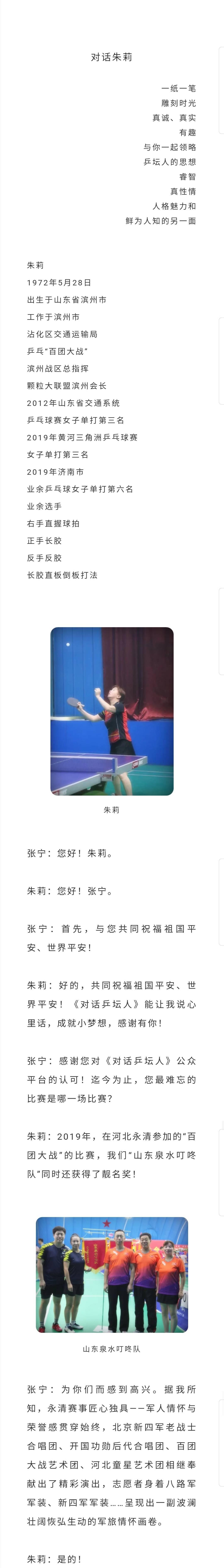 朱莉:相依长胶花开滨城,乒乓球是我一